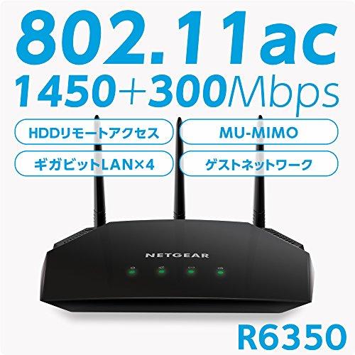 『NETGEAR WiFiルーター 無線LAN AC1700 速度 1450+300Mbps R6350』の7枚目の画像
