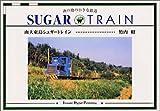 南大東島シュガートレイン―南の島の小さな鉄道