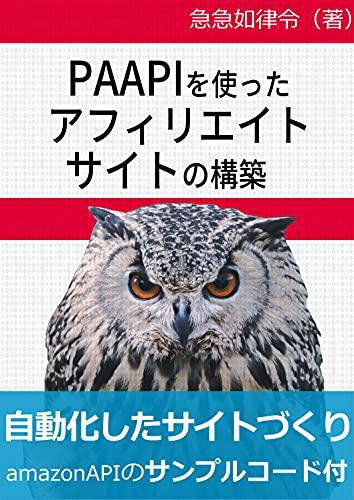 PAAPIを使ったアフィリエイトサイトの構築
