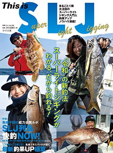 This is Super Light Jigging(ディス イズ スーパーライトジギング) (別冊つり人 Vol. 495)