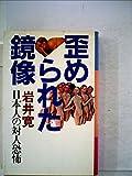 歪められた鏡像―日本人の対人恐怖 (1982年)