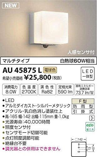 AU45875L 電球色LED人感センサ付アウトドアポーチ灯(グリーン購入法適合製品)