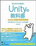 Unityの教科書 Unity 2020完全対応版 (2D&3Dスマートフォンゲーム入門講座)