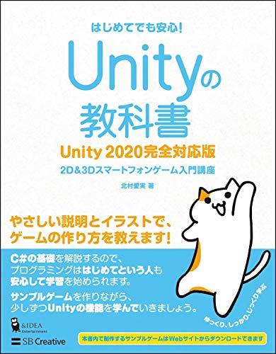 Unityの教科書 Unity2020完全対応版 (2D&3Dスマートフォンゲーム入門講座)