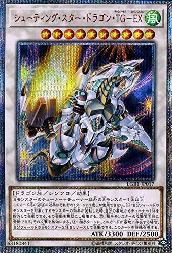 遊戯王カード シューティング・スター・ドラゴン・TG-EX(20th シークレットレア) LEGENDARY GOLD BOX(LGB1) | テックジーナス エクスパンション シンクロ