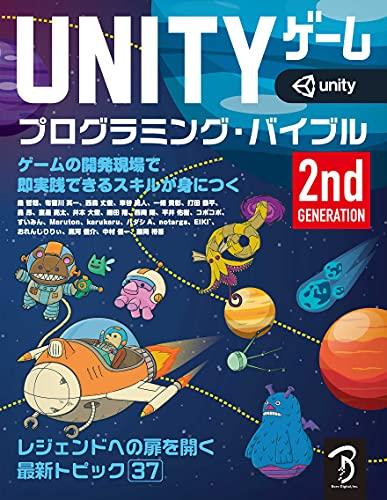 Unityゲーム プログラミング・バイブル 2nd Generation