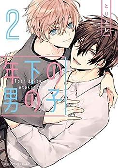 [とりよし]の年下の男の子 第2巻 (あすかコミックスCL-DX)