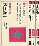 太閤記 (1979年) (教育社新書―原本現代訳〈7~10〉)