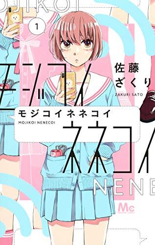 モジコイネネコイ 1 (マーガレットコミックス)の詳細を見る