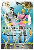 同棲ヤンキー 赤松セブン(2) (プリンセス・コミックスDX カチCOMI)