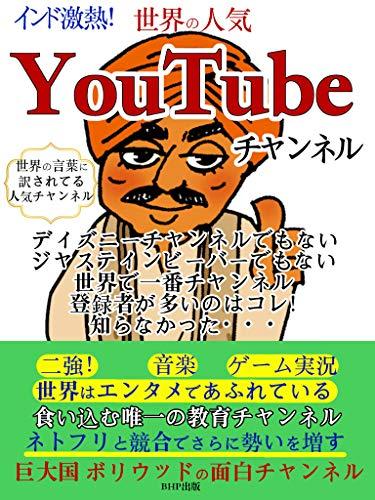 インド激熱!世界の人気YouTubeチャンネル: ディズニーチャンネルでもない、ジャスティンビーバーでもない、世界で一番チャンネル登録者が多いのはコレ!知らなかった