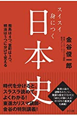 スイスイ身につく日本史 Kindle版