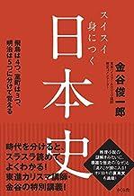 表紙: スイスイ身につく日本史 | 金谷俊一郎