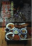 日本人は何を食べてきたか―食の民俗学