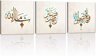 Yatsen Bridge 3 Panels Modern Arabic Calligraphy Wall Art Canvas Giclee Artwork Office Wall Decor Arabic Posters Easy to Hang for Home and Office Decor - 12''x12''x3pcs