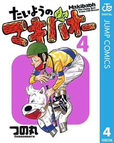 たいようのマキバオー 4 (ジャンプコミックスDIGITAL)