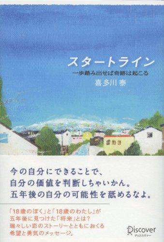 スタートライン (喜多川 泰シリーズ)
