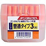 デンタルプロ 歯間ブラシ I字型 普通タイプ サイズ3(S) 50本入×5個セット