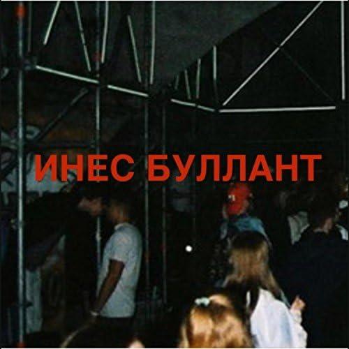 ИНЕС БУЛЛАНТ