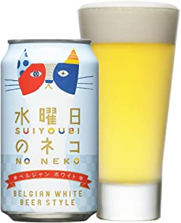[ビール] 水曜日のネコ 350缶 1ケース (350ml) 1ケース24本入り (株)ヤッホー・ブルーイング