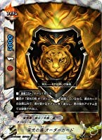 バディファイト/X-BT04-0013 栄光の盾 オーダーガード 【ガチレア】