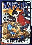 ガンドライバー (Vol.2) (Dengeki comics EX)