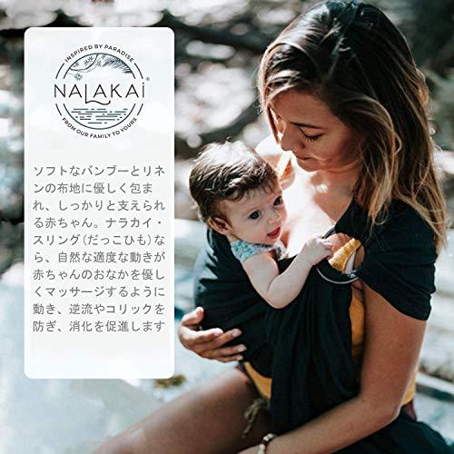 Nalakai(ナラカイ) 格別な ベビースリング-ソフトなバンブー、リネン生地-軽量な スリング-新生児、ベビー、乳幼児、幼児に だっこひも-プレゼントに-授乳ケープに(アースママ・クリーム)