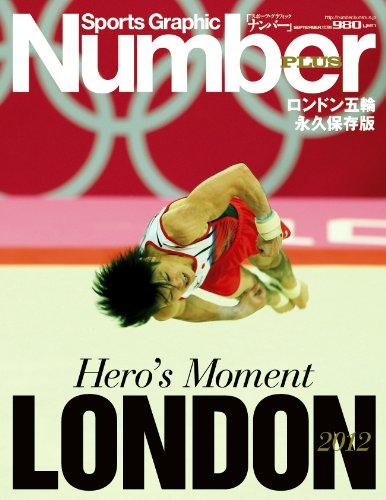Sports Graphic Number PLUS Hero's Moment LONDON 2012 ロンドン五輪永久保存版の詳細を見る