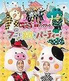 「おかあさんといっしょ」最新ソングブック ブー!スカ・パーティ ブルーレイ[PCXK-50012][Blu-ray/ブルーレイ]