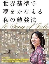 表紙: 世界基準で夢をかなえる私の勉強法   北川智子