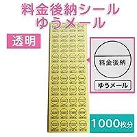 料金後納シール【ゆうメール】透明 【1,000枚】シール40枚x25シート