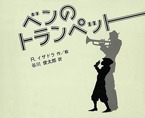 ベンのトランペット (あかねせかいの本 7) - レイチェル・イザドラ, レイチェル・イザドラ, 谷川 俊太郎