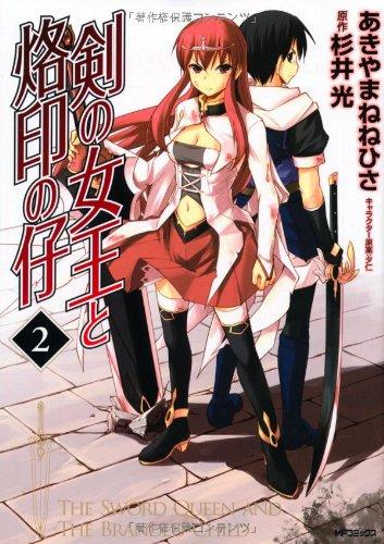 剣の女王と烙印の仔 2 (フラッパーコミックス)
