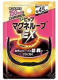 ピップマグネループ EX 45cm ブラック 1個