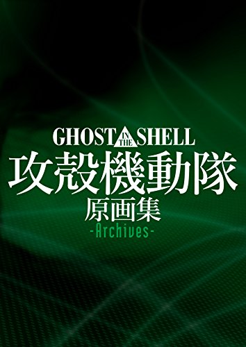 Ghost in the Shell Original Collection...
