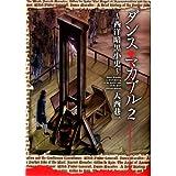ダンス・マカブル 2 ~西洋暗黒小史~ (MFコミックス フラッパーシリーズ)