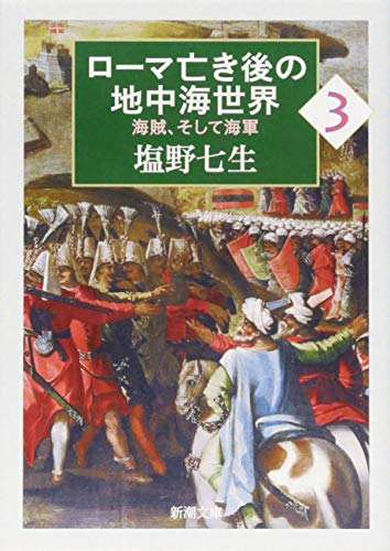 ローマ亡き後の地中海世界3: 海賊、そして海軍 (新潮文庫)