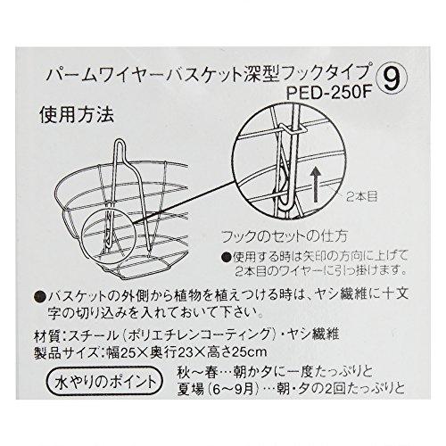 アイリスオーヤマハンギングパームワイヤーバスケット深型フックタイプPED-250Fグリーン