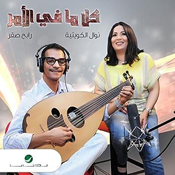Kol Ma Fi El Amr - Single