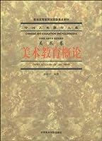 美术教育概论(美术卷)