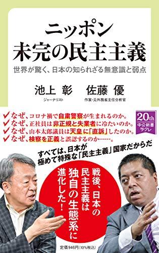 ニッポン 未完の民主主義-世界が驚く、日本の知られざる無意識と弱点 (中公新書ラクレ, 725)