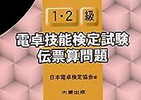 51nr NgvLiL. SL200  - 電卓技能実務検定