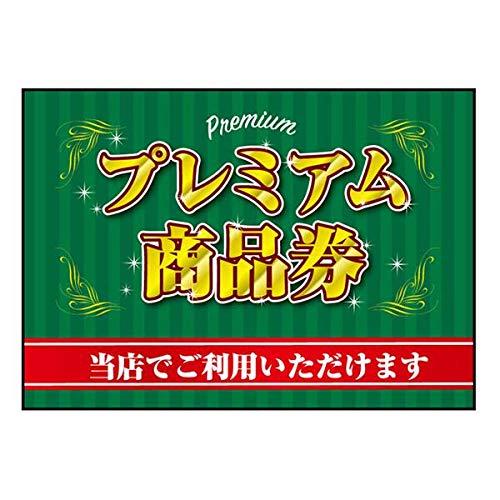 吸着ターポリン プレミアム商品券 (A4サイズ) 40333 (受注生産)