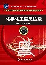 化学化工信息检索(第四版)