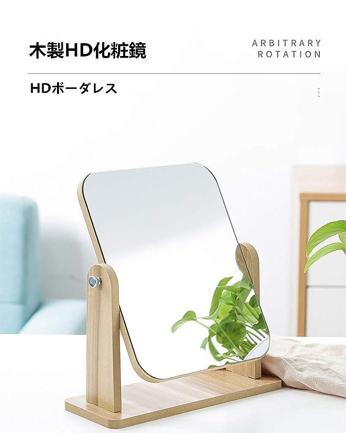 スローガン邪魔する経度卓上 ミラー HDウッド化粧ミラー メイクミラー 360度回転 スタンドミラー 化粧鏡 木