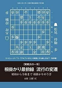 相掛かり最前線 流行の変遷 上村亘五段 (将棋世界2021年2月号付録)