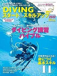 DIVINGスタート&スキルアップ 2021年 08月号 [雑誌]
