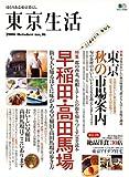 東京生活 no.16 (エイムック 1251)