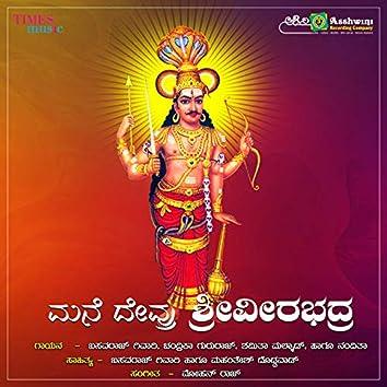 Mane Devaru Veerabhadra