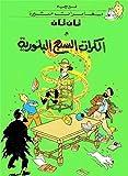 Tintin y las siete bolas de cristal  تان تان والكرات السبع البلورية